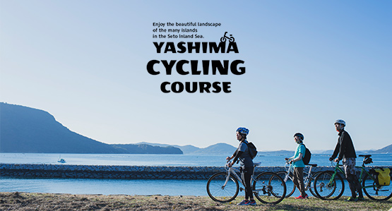 Enjoy the beautiful landscape of the many islands in the Seto Inland Sea. Yashima cycling route