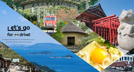enjoy the Yashima, Mure and Aji area! A gorgeous driving tour full of attractions