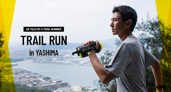 As Told By a Trail Runner Yashima Trail Running